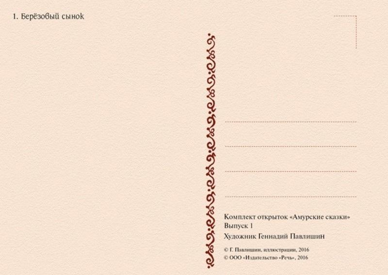 Геннадий Павлишин Амурские сказки. Выпуск 1