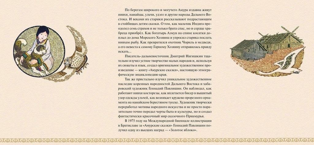 Геннадий Павлишин Амурские сказки. Выпуск 2