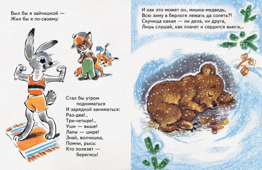 Погореловский По-своему Худ. Степанцев (новая)