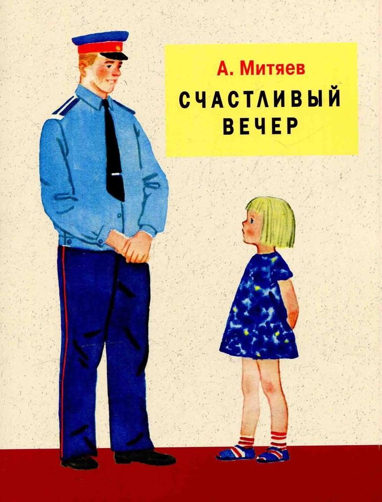 Митяев Счастливый вечер Худ. Еремина