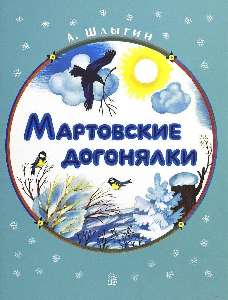 Шалыгин Мартовские догонялки Худ. Меженинов (нова)
