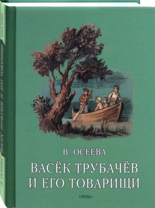 Осеева Васек Трубачев и его товарищи Худ. Фитингоф