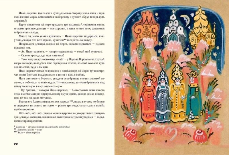Народные русские сказки. Худ. Маврина