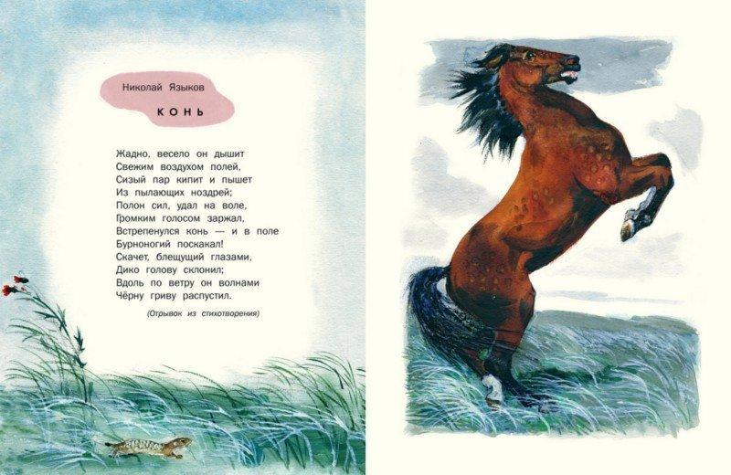 Пушкин Блок Толстой Стихи Худ. Никольский