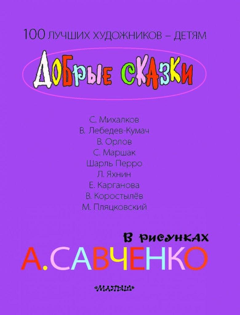Михалков Пляцковский Маршак Добрые сказки Савченко