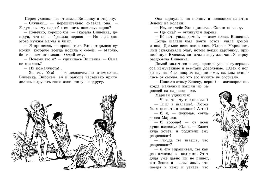 Ирена Юргелевич Чужой Худ. Косульников