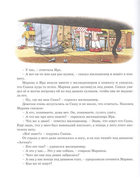 Носов Фантазеры Худ. Огородников