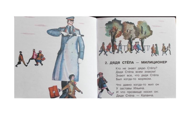 Михалков Дядя Степа Худ. Лемкуль