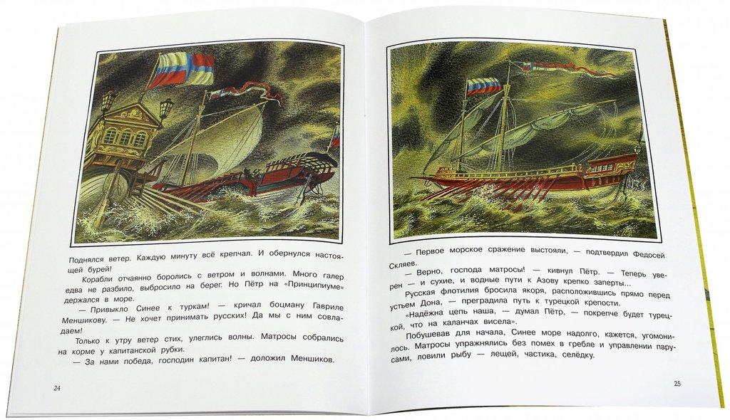 Дорофеев Ключ от моря Худ. Бордюг