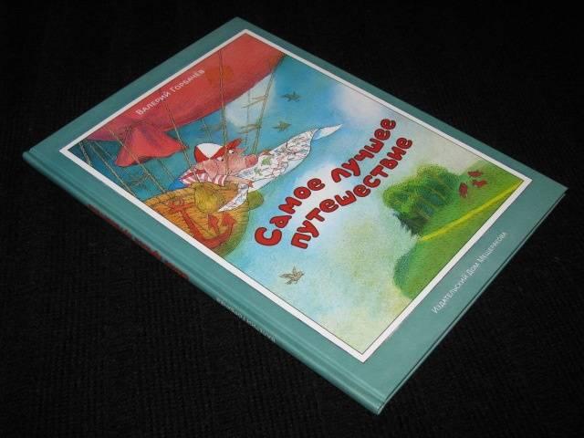 Валерий Горбачев Самое лучшее путешествие (Хрюша)