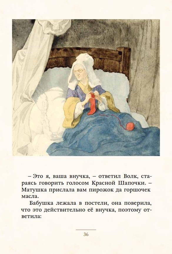 Перро Сказки Худ. Дехтерев