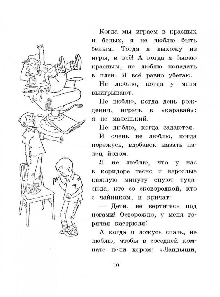 Драгунский Девочка на шаре Худ. Вальк