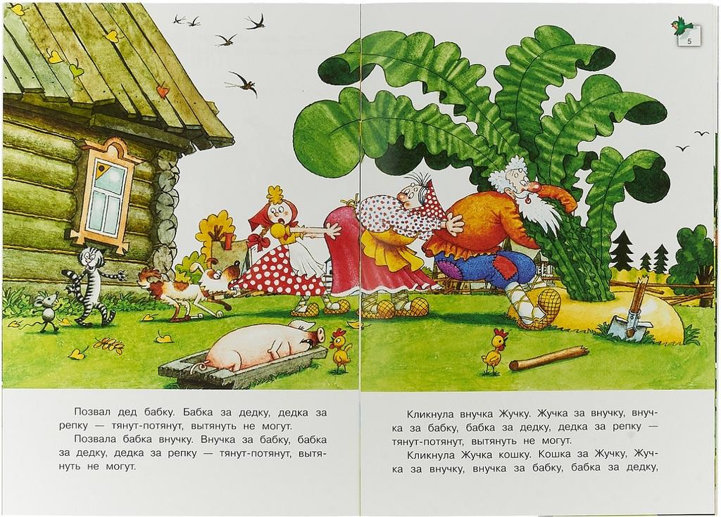 Репка. Лиса, Заяц и Петух Худ. Огородников