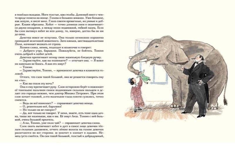 Куприн Белый пудель. Чудесный доктор. Слон