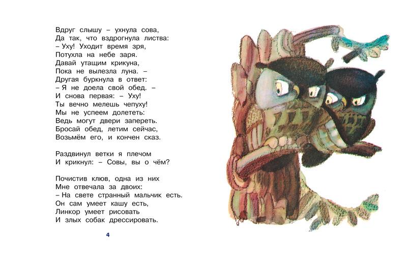 Токмакова Вечерняя сказка Худ. Токмаков