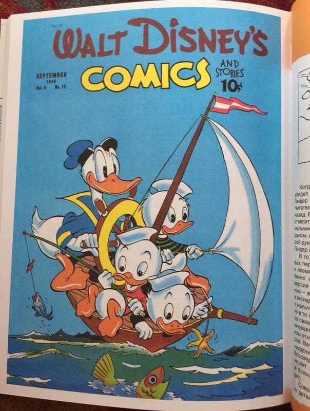 Карл Баркс Дональд Дак: След единорога (комиксы)