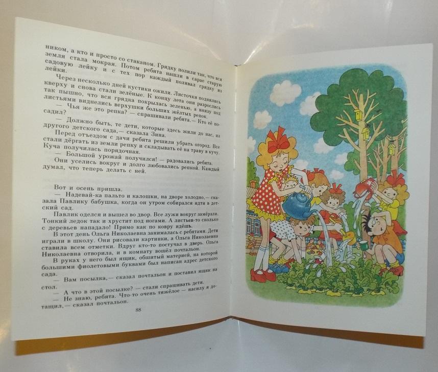 Носов Тук-тук-тук! Худ. Огородников 1988