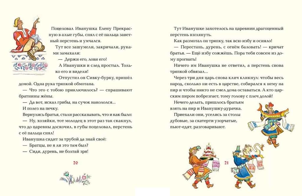 Сивка-бурка Художник Н. Кочергин