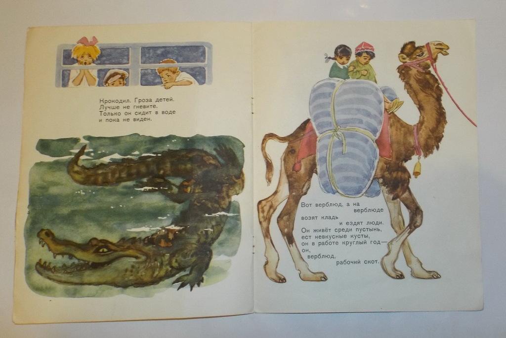 Маяковский Что ни страница, - то слон, то львица