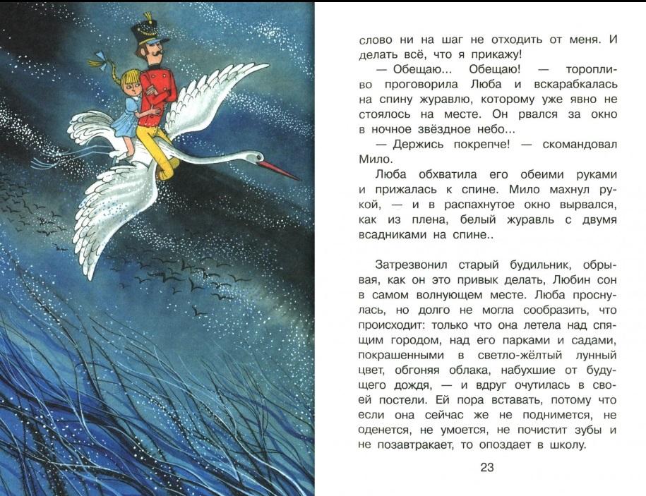 Михалков Сон с продолжением Худ. Чижиков