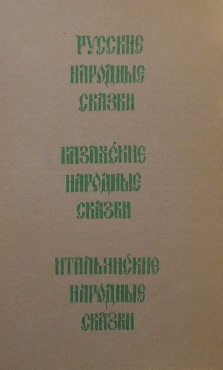 Сказки (русские, казахские, итальянские)