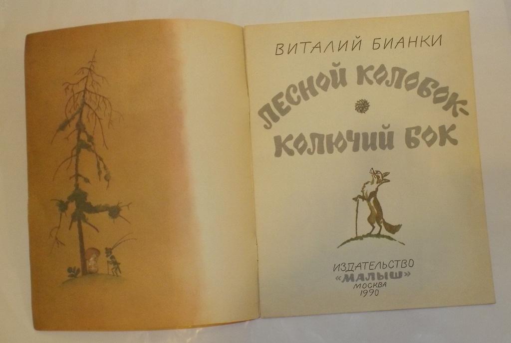 Бианки Лесной колобок - колючий бок Худ. Елисеев