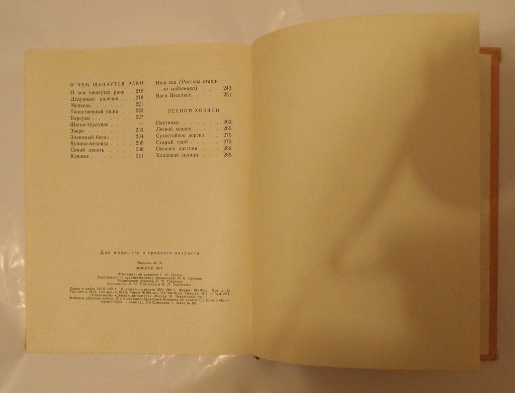 Пришвин Золотой луг Худ. Рачев 1968