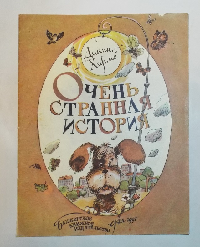 Хармс Очень странная история Худ. Костин 1991