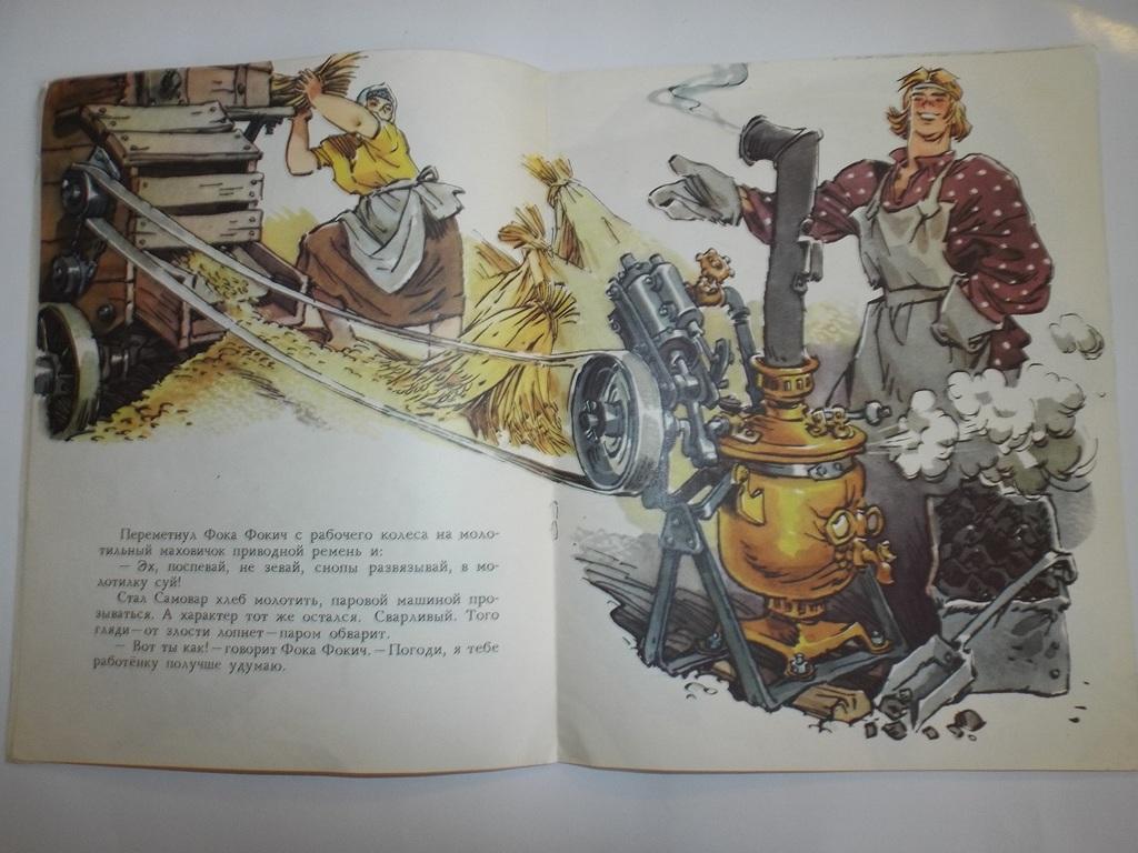Пермяк Как самовар запрягли Худ. Мигунов 1987