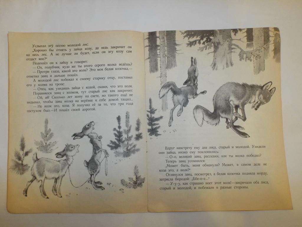 Гарф Как зайчишка ума набрался Худ. Репкин 1976