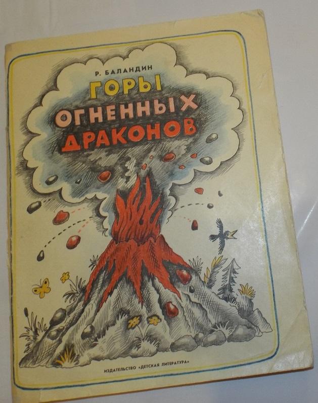 Баландин Горы огненных драконов Худ. Варшамов 1980