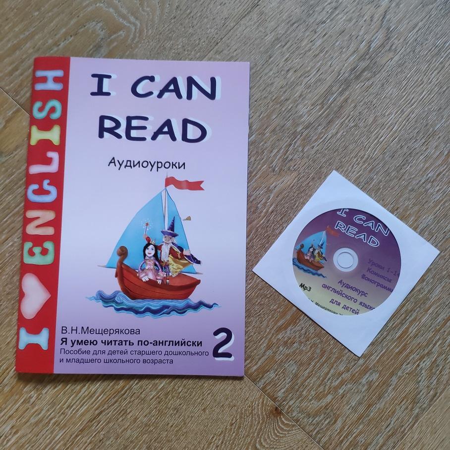 I Can Read часть Нового комплекта