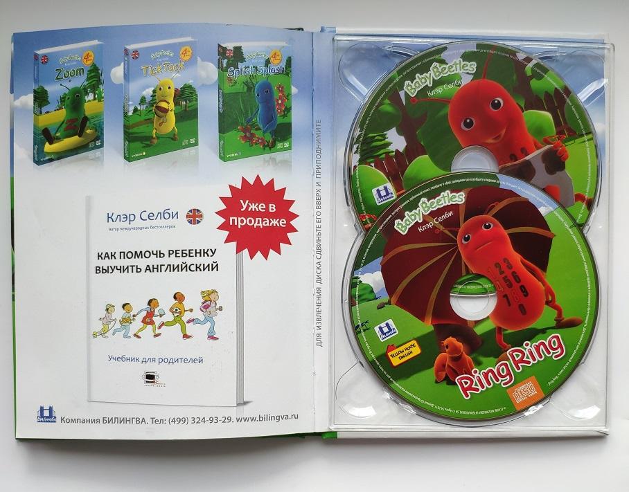 Клэр Селби: Baby Beetles. Уровень 2. CD+DVD