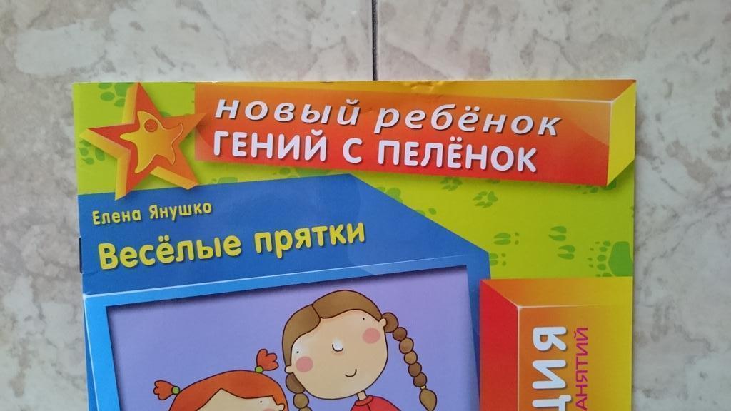 Новые развивающие пособия Янушко Е.А для 2+ лет.