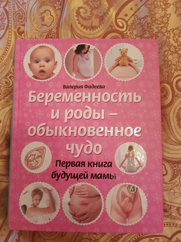 бандаж дородовой, плюс одежда беременяшек