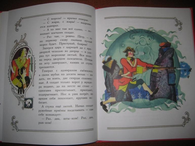 сказки а.нечаева
