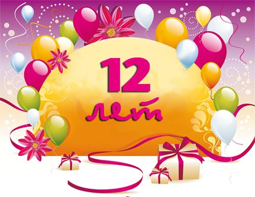 Поздравления на двенадцать лет