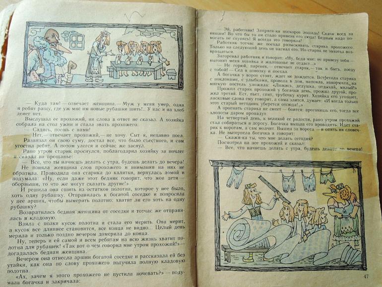 Гурович береговая логинова ребенок и книга скачать