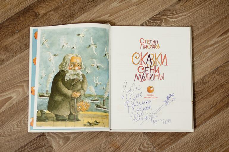 Как подписать книгу ребенку в подарок