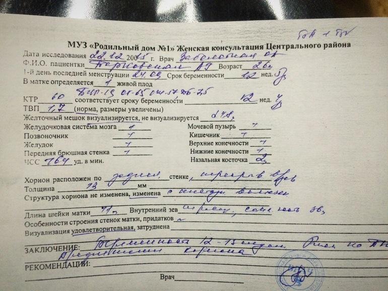 УЗИ при беременности в Минске, где можно сделать УЗИ при беременности по)