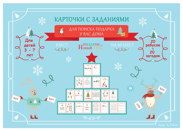 Поиск новогоднего подарка дома