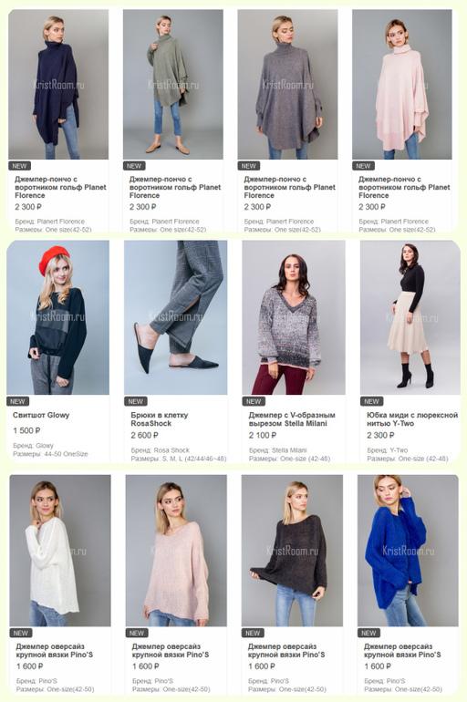 4f5168964 Девочки, предлагаю участие в закупке женской одежды! Модная, стильная одежда  из Италии и Польша (Бренд KRISTROOM )