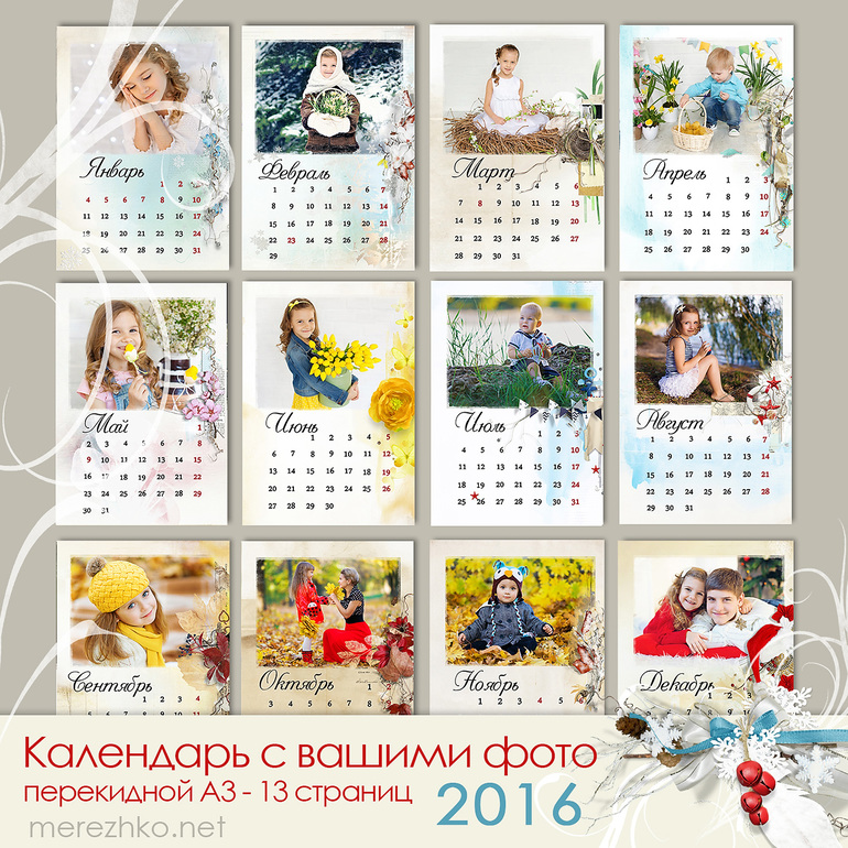 как создать календарь со своими фотографиями именно подобным