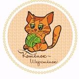 Котёнок-ШЕРСТЁНОК(вязание для детей и взрослых)