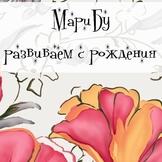 МариБу (развиваем с рождения)