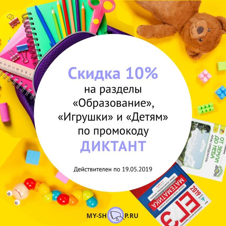 2c2f05cb35a До 19 мая дарим скидку 10% по промокоду ДИКТАНТ проходит на ВСЕ!!! https    my-shop.ru  partner 6083