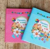 Детские фотоальбомы Вашей мечты!
