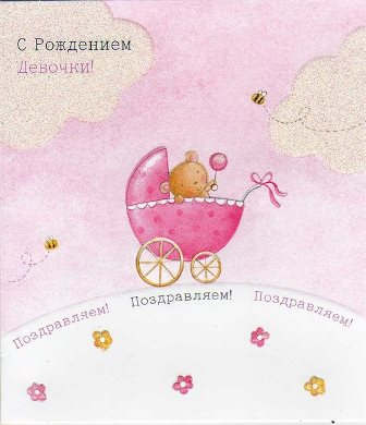 Поздравление с рождением девочки С рождением