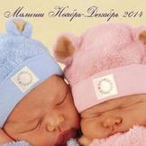 Малыши Ноябрь-Декабрь 2014