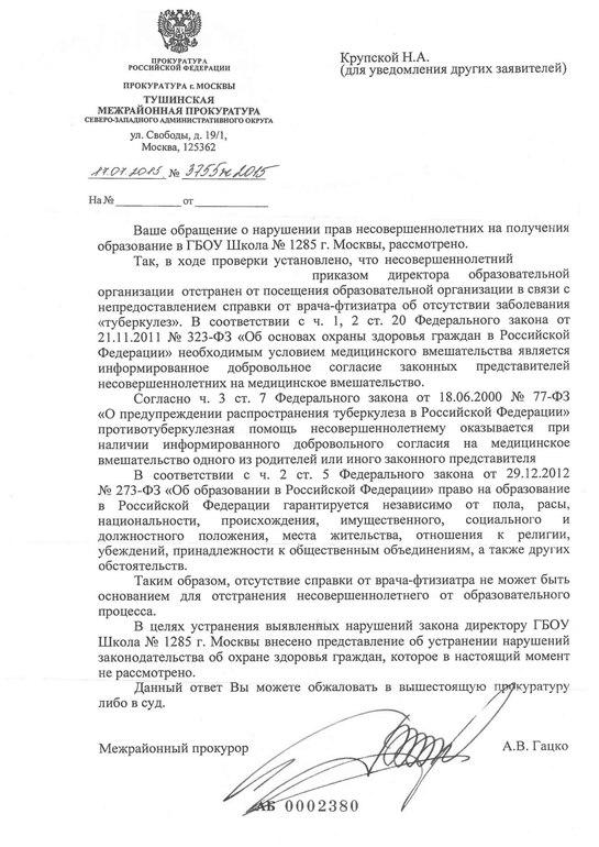 Справка от фтизиатра Северо-Восточный административный округ медицинская справка водительских прав купить